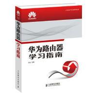 【二手书旧书95成新】 华为路由器学习指南 9787115357427