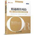 【旧书二手书9成新】精通操作风险――理解与管理操作风险指南 Tony Blunden, John Thirlwell
