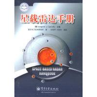 星载雷达手册 (美)列奥坡德 ,南京电子技术研究所 电子工业出版社 9787121014741