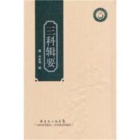 正版 三科辑要[清代]何梦瑶 著广东科技出版社