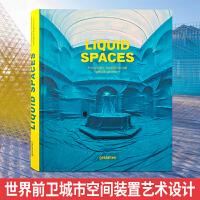 Liquid Space 世界城市空间装置艺术 户内户外装置艺术 前卫时尚的活动现场 展览展示设计书