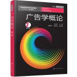广告学概论(王丽萍)(第二版)