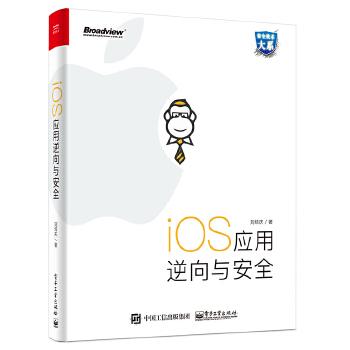 iOS应用逆向与安全MonkeyDev、frida-ios-dump作者刘培庆力作,沙梓社作序,iOS应用逆向基础、理论、实践、保护全解析