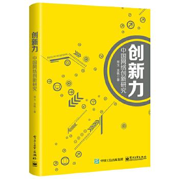 创新力:中国网络创新研究(pdf+txt+epub+azw3+mobi电子书在线阅读下载)