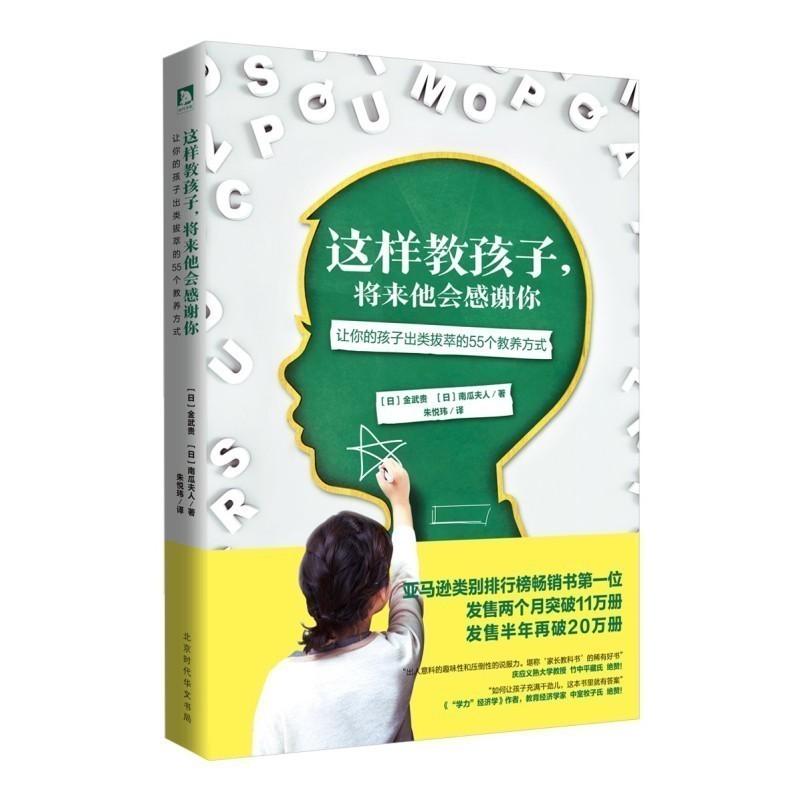 现货 这样教孩子将来他会感谢你 让你的孩子出类拔萃的55个教养方式 教您如何培养孩子沟通学习能力家庭教育儿童孩子书籍