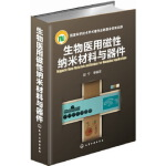 生物医用磁性纳米材料与器件 顾宁 化学工业出版社 9787122162953