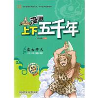 漫画上下五千年―盘古开天,洋洋兔绘,北京理工大学出版社,9787564076573
