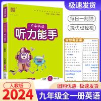 2021版 通城学典 初中英语听力能手九年级全一册人教版