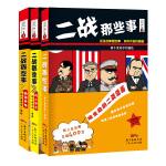 二战那些事漫画版套装系列(1-3册套装)