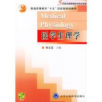 【正版二手书9成新左右】医学生理学(5年制全国教材 朱文玉 北京大学医学出版社