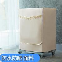 海尔洗衣机罩套滚筒防水用全自动式防水罩防晒罩7/8/9/10公斤子T 香槟色 土豪金