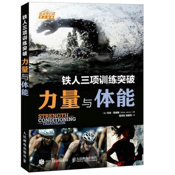 铁人三项训练突破 力量与体能 马克·贾维斯(Mark Jarvis) 人民邮电出版社 正版书籍!好评联系客服有优惠!谢谢!