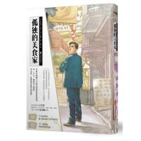 孤独的美食家 (日)久住昌之,(日)谷口次郎 绘,冷婷 北京联合出版公司 9787550235137