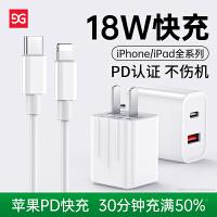 古尚古PD快充18W快速充�器�m用于�O果11手�CXs�W充8p�_�iPhone通用平板ipad原�bxr正品����一套30w