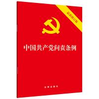 中国共产党问责条例(2019年9月修订新版) 团购电话:400-106-6666转6