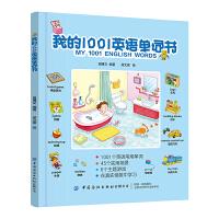 我的1001英语单词书