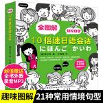 全图解 10倍速日语会话