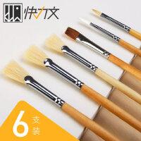 快力文水粉油画颜料排笔画笔套装美术成人扇形6支装小学生用专业