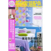 【二手旧书九成新】基础家居配色――瑞丽BOOK 北京《瑞丽》杂志社 9787501949434 中国轻工业出版社