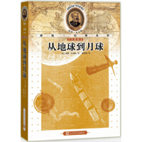 【二手书8成新】儒勒 凡尔纳探险+幻想系列:从地球到月球 [法] 儒勒・凡尔纳 人民文学出版社