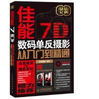 【二手书旧书九成新】佳能7D数码单反摄影从入门到精通 神龙摄影 人民邮电出版社 9787115332394