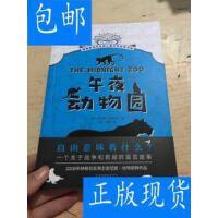 [二手旧书9成新]摆渡船当代世界儿童文学金奖书系-午夜动物园 /[?