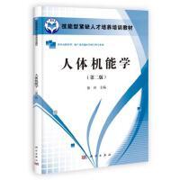 人体机能学,徐玲,科学出版社,9787030384386