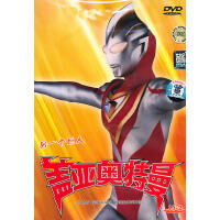 盖亚奥特曼:另一个巨人(DVD)