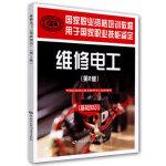 维修电工(基础知识)(第2版)---国家职业资格培训教程