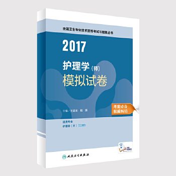 护师资格考试2017人民卫生出版社2017全国卫生专业技术资格考试 护理学(师) 模拟试卷    人卫版