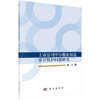 上市公司中小股东权益审计保护问题研究