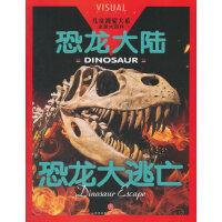 恐龙大陆 恐龙大逃亡(儿童视觉大系,全景大图带给你一场丰富多彩的视觉盛宴!言近旨远的公主故事、妙趣横生的恐龙秘闻、惊心动
