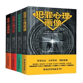 犯罪心理全档案(全套珍藏):犯罪心理画像+犯罪现场调查+犯罪心理分析+犯罪心理揭秘 如果你喜欢《CSI》《犯罪心理》《心理罪》《十宗罪》《白夜追凶》,你也会喜欢这套书!