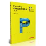 Photoshop中级技能实训教程(第三版)