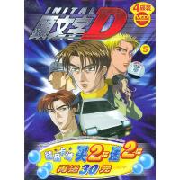 头文字D:赛道先锋(5)(买2碟送2碟 再送30元充值卡)(4VCD)