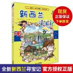 新西兰寻宝记 我的第一本科学漫画书环球寻宝记系列漫画书25 外国寻宝记系列单册 6-10-15岁儿童文学科普图画书 探