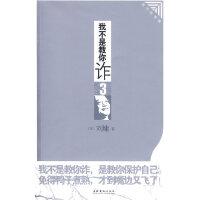 【正版二手书9成新左右】我不是教你�p3:现代处世篇(插图本 (美)刘墉 文化艺术出版社