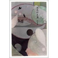 【正版二手书9成新左右】酒鬼的鱼鹰 迟子建 人民文学出版社