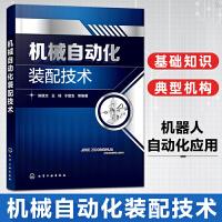机械自动化装配技术 机械设计制造及其自动化 非标自动化机械设计教程 书籍 机械制造自动化技术 基础 自动化装配数控技术