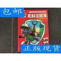 [二手旧书8成新]汪汪队立大功儿童安全救援游戏书:无敌三轮车 /?