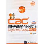 C2C电子商务创业教程(第3版)(配光盘)