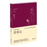 易中天中华史 第四卷:青春志(东周是华夏民族的青春期,那时男子义气、女人多情)