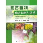 观赏植物病害识别与防治