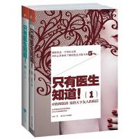 只有医生知道(全2册 套装)全套 两册 全集 只有医生知道1+只有医生知道2 协和 张羽 女性养生书籍 女人健康保养书