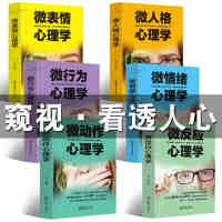 微表情心理学书籍全套6册微行为微反应微人格微动作心理学与生活识人术心理学与读心术书籍人际交往沟通社交书