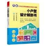 小户型设计解剖书 X-Knowledge 江苏科学技术出版社 9787553762630
