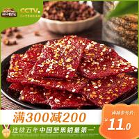 【满减】【三只松鼠_蜀香肉脯100g】休闲零食熟食小吃肉干麻辣猪肉脯