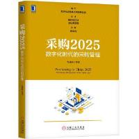 采购2025:数字化时代的采购管理 宫迅伟等 机械工业出版社 9787111613886