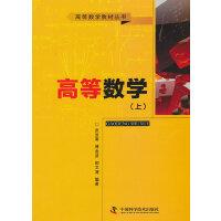 高等数学教材丛书--高等数学(上)