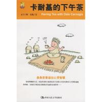 【正版二手书9成新左右】卡耐基的下午茶 长松,正子 绘 中国人民大学出版社